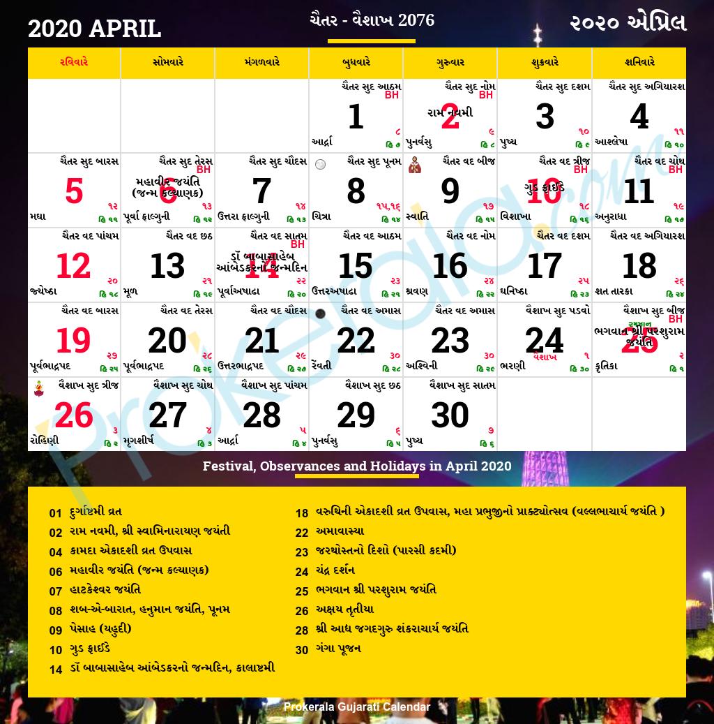 Gujarati Calendar 2020 April