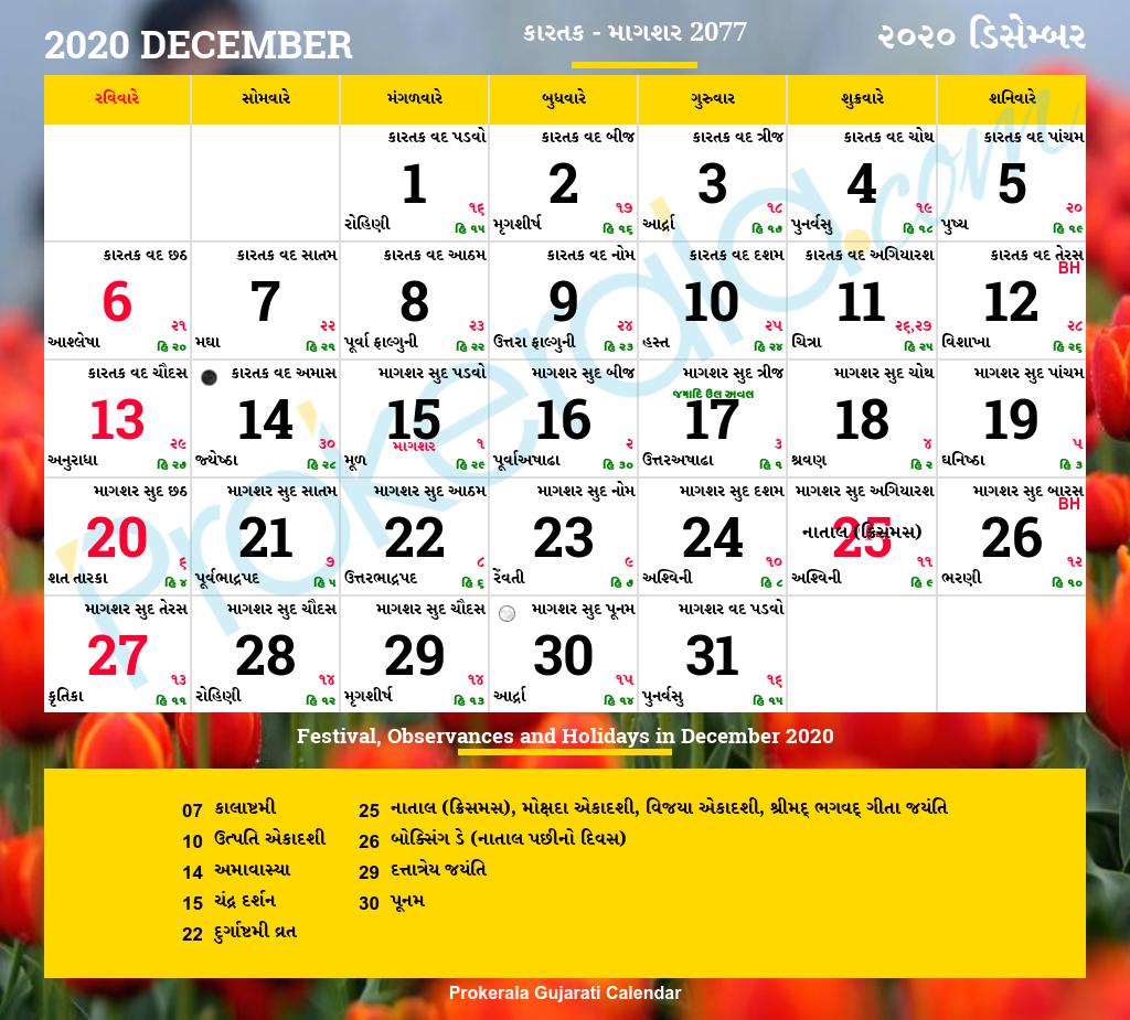 Gujarati Calendar December 2020