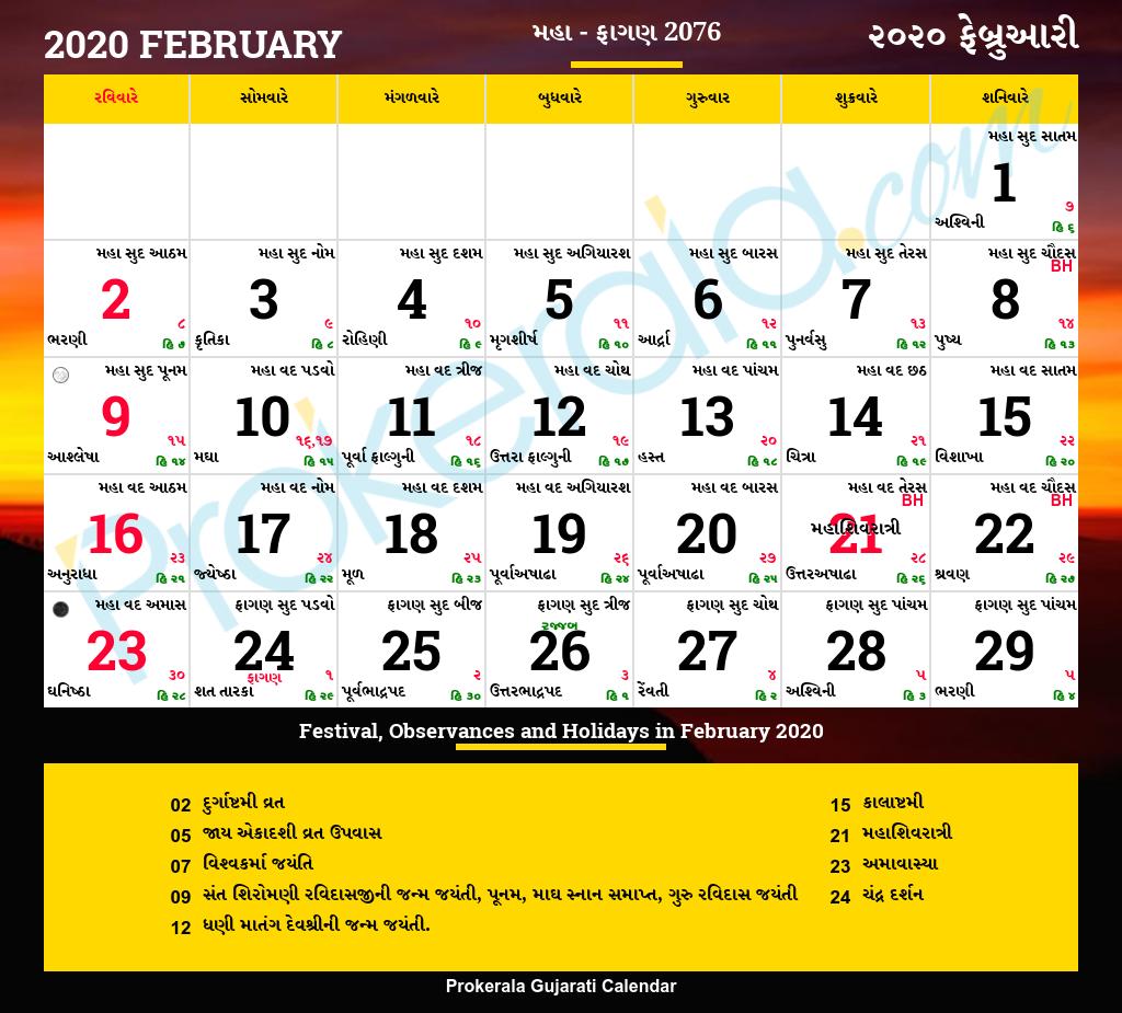 Gujarati Calendar 2020 February
