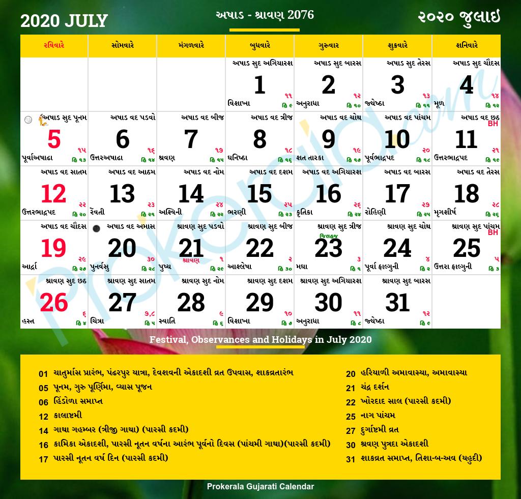Gujarati Calendar 2020 July