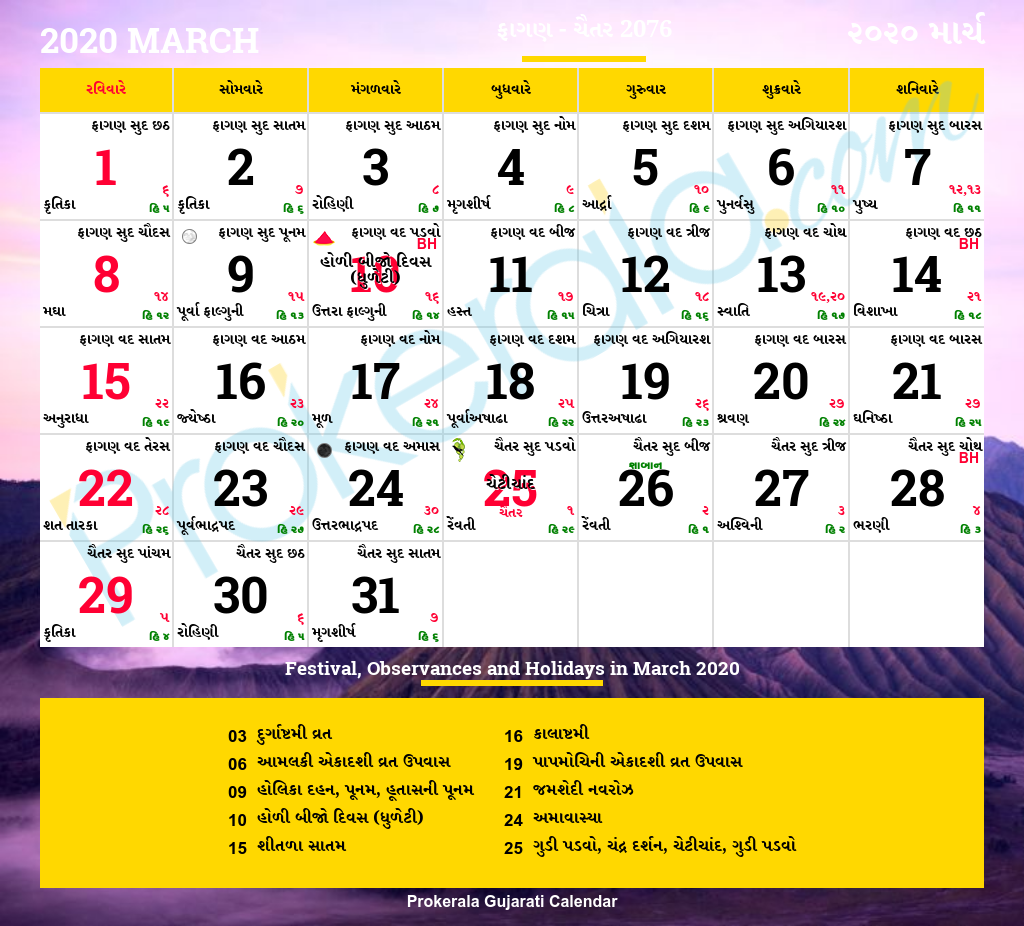 Gujarati Calendar March 2020