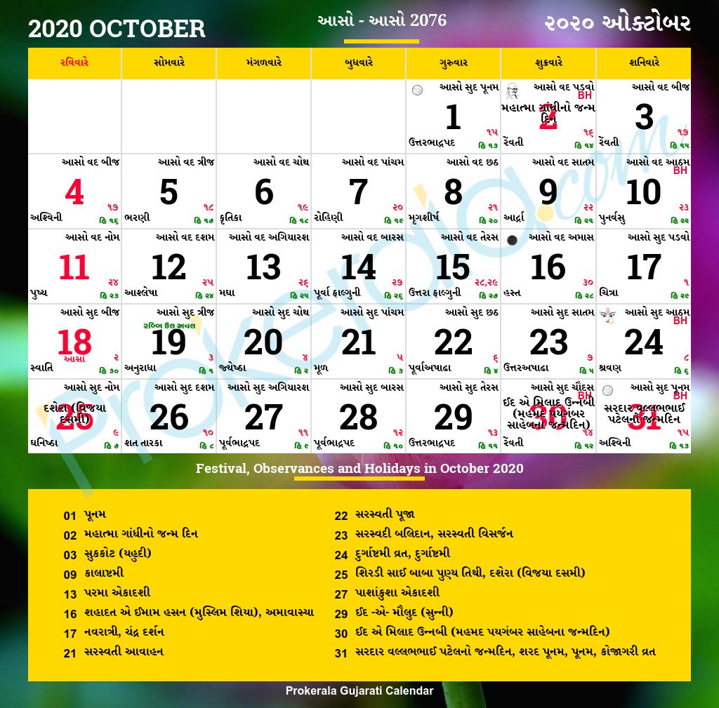 Gujarati Calendar October 2020