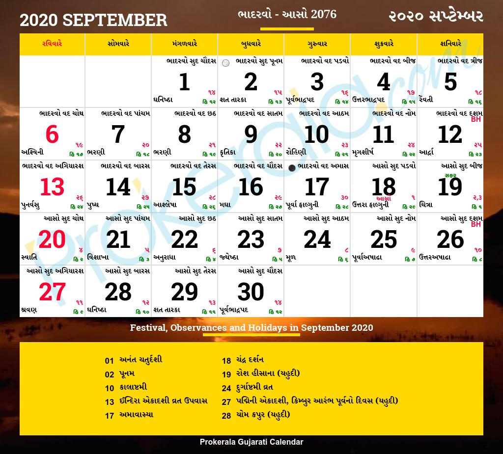 Gujarati Calendar September 2020