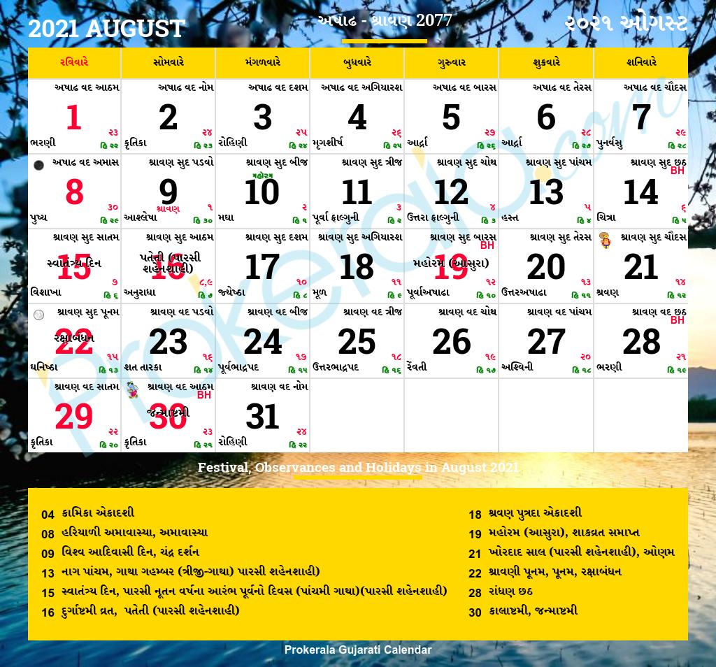 Gujarati Calendar August 2021