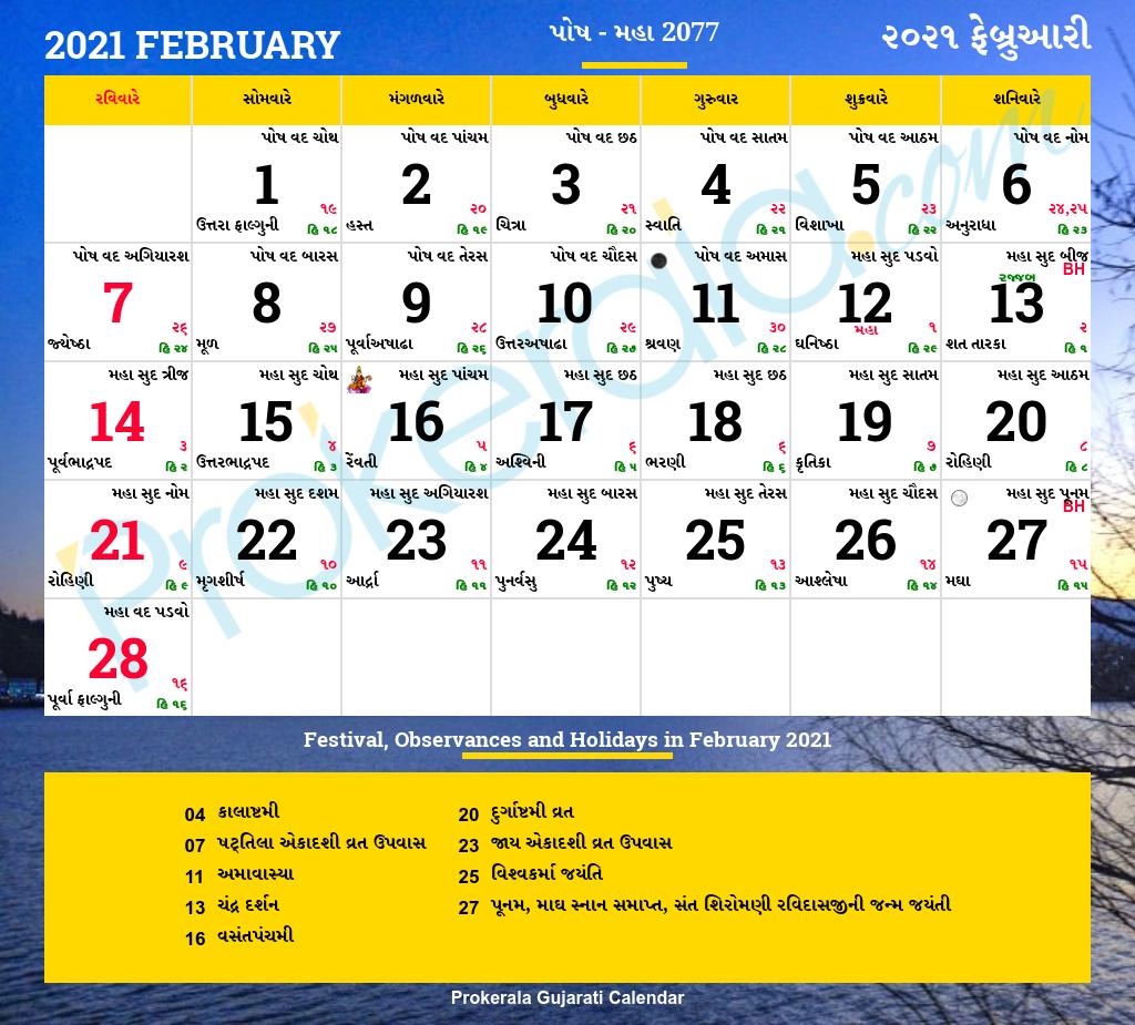 Gujarati Calendar February 2021