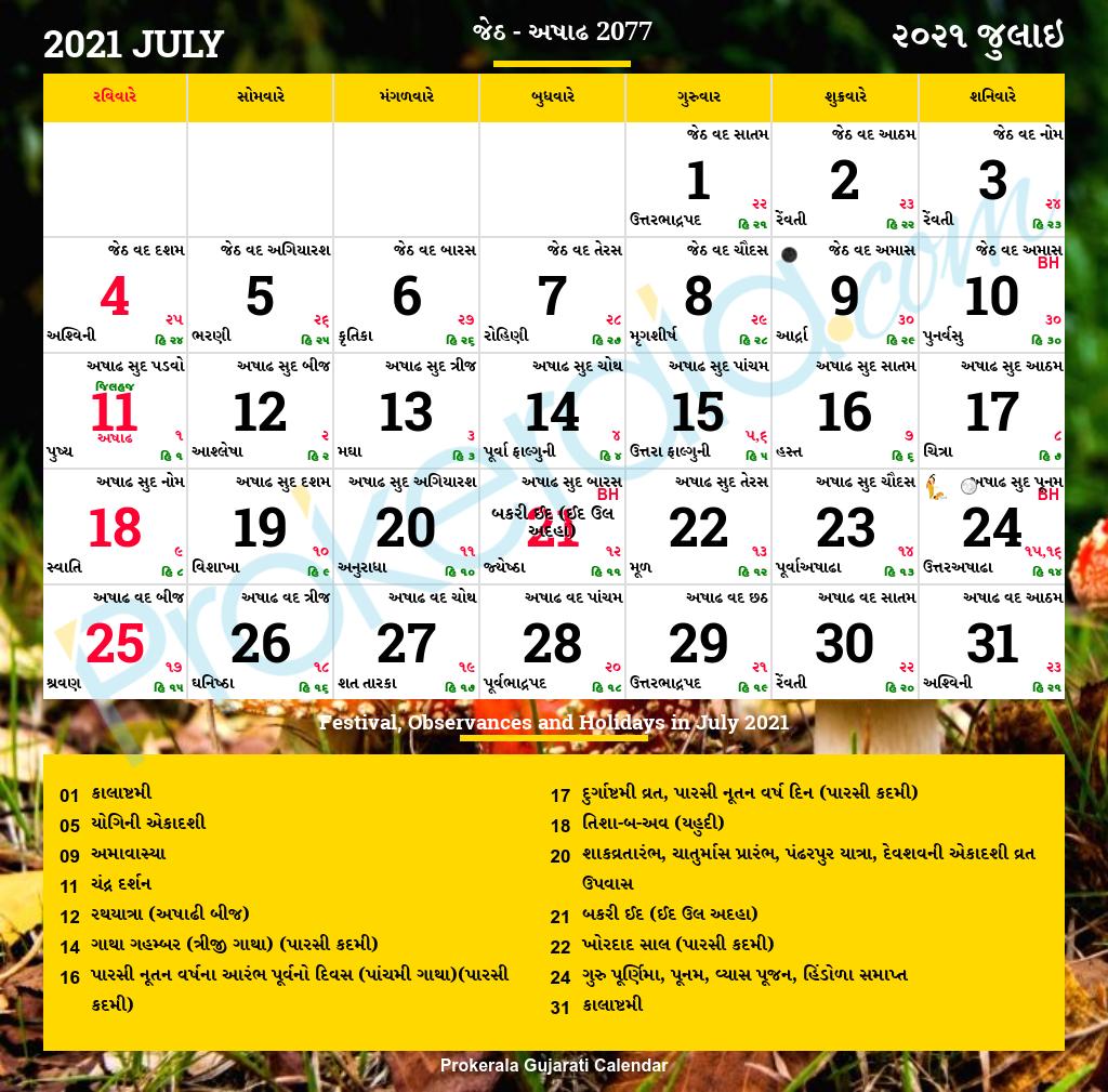Gujarati Calendar July 2021
