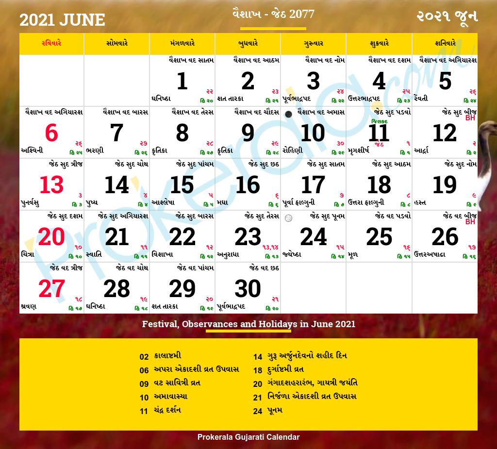 Gujarati Calendar June 2021