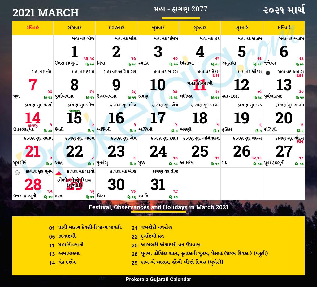 Gujarati Calendar 2021 | Gujarati Festivals | Gujarati Holidays 2021