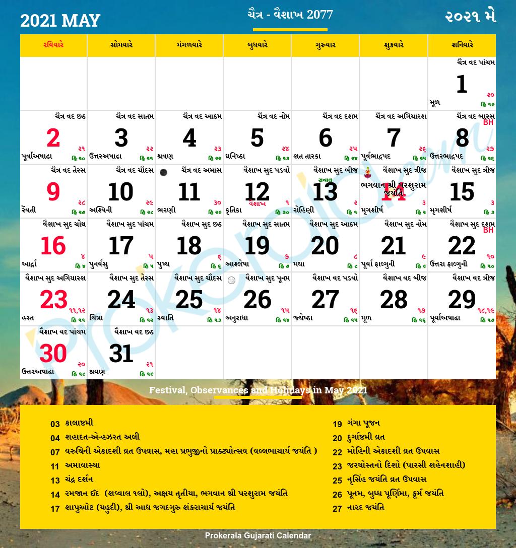 Gujarati Calendar May 2021