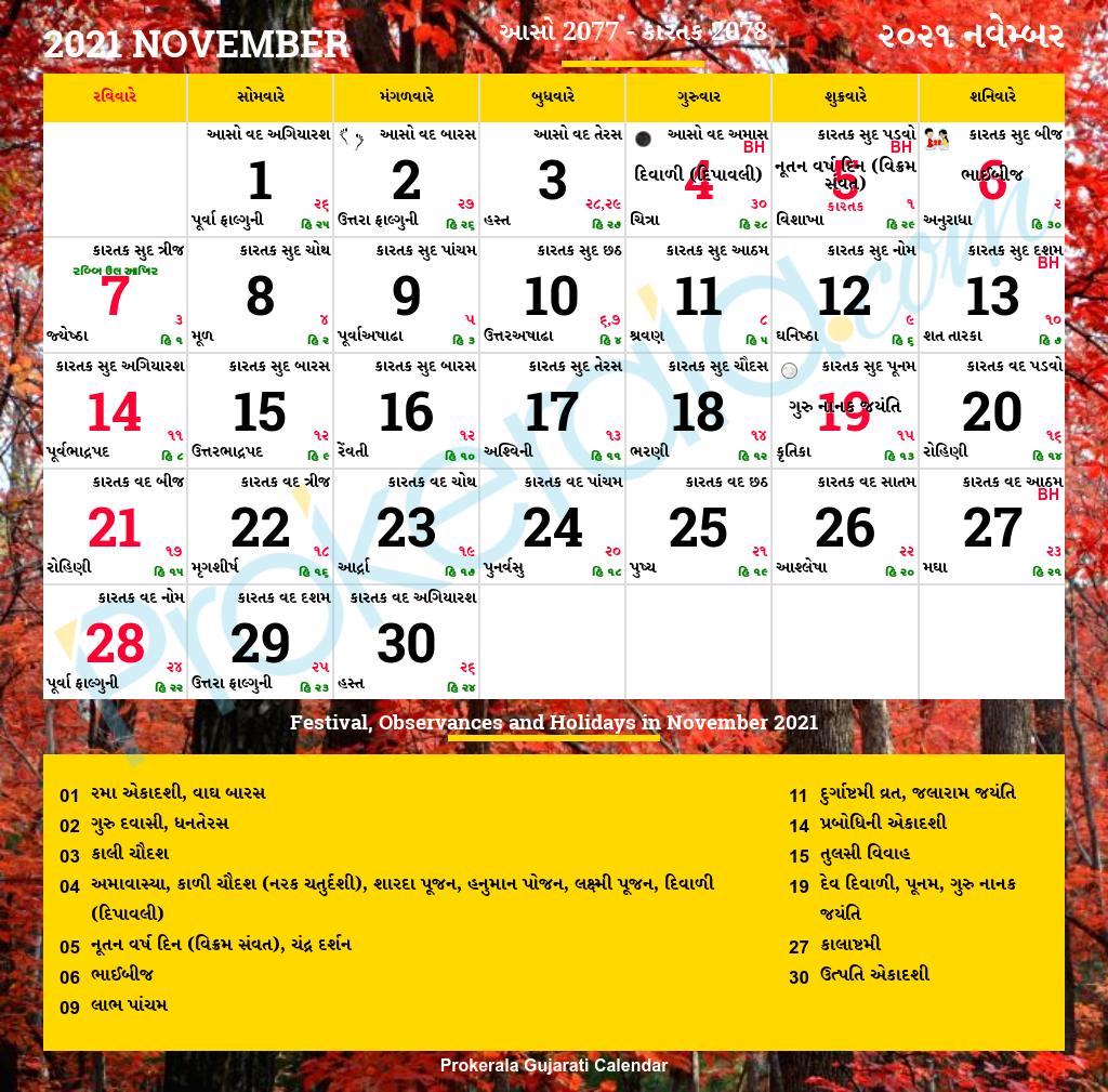 Gujarati Calendar November 2021