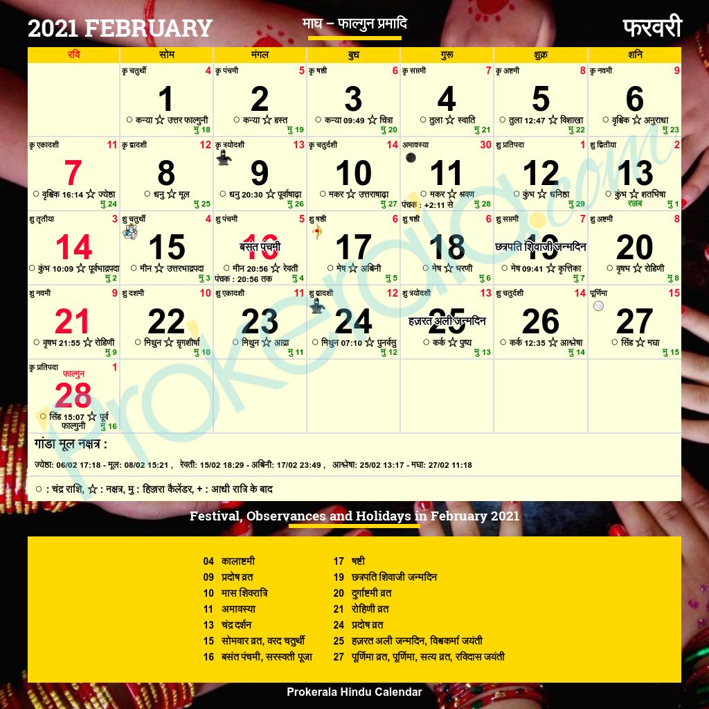 Hindu Calendar February 2021