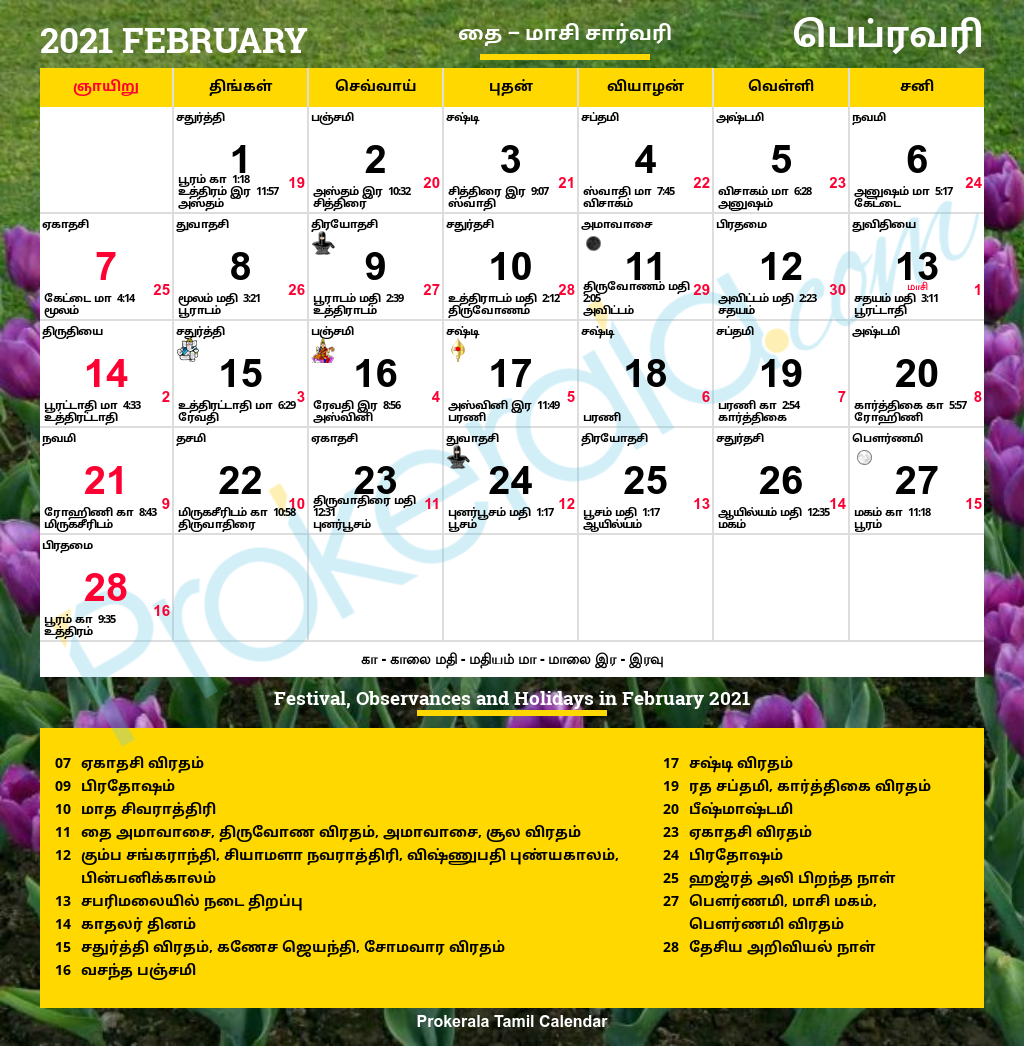 Tamil Calendar Monthly 2021 Background