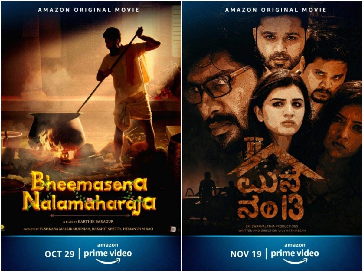 Kannada films Bheemasena Nalamaharaja and Manne Number 13