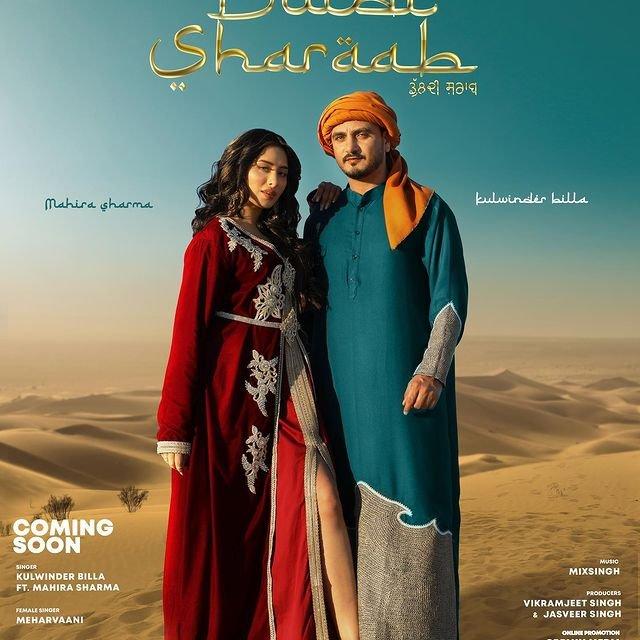 Mahira Sharma reveals the first look of 'Duldi Sharaab'