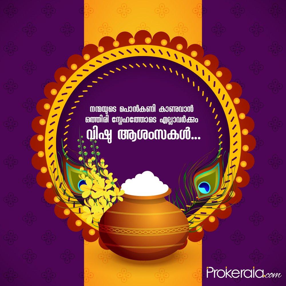 Happy Vishu in Malayalam