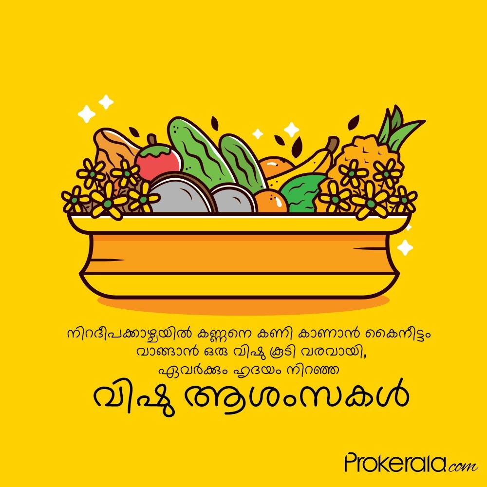 Vishu Kanni wishes