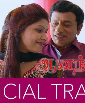 Anantha Veedu poster