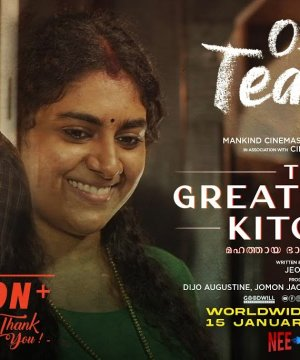 The Great Indian Kitchen poster