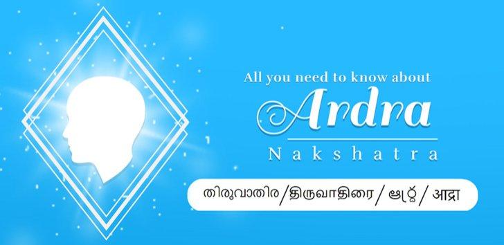 Ardra Nakshatra | Ardra Birth Star | Ardra Nakshatra