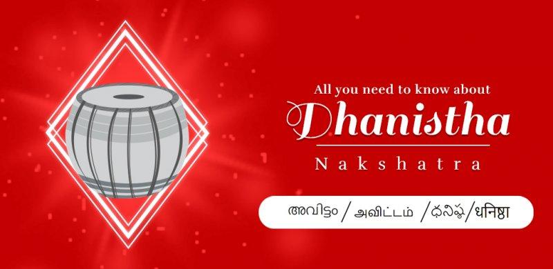 Dhanishta Nakshatra | Dhanishta Birth Star | Dhanishta
