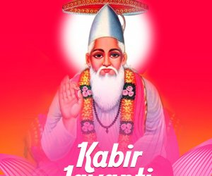 Happy Sant Kabir Jayanti 2020 wishes, greetings and messages to commemorate his birthday
