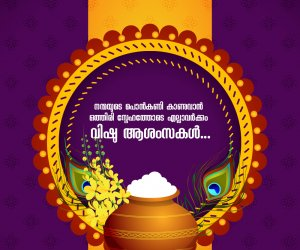 Special Vishu 2020 greetings cards, wishes, images, stickers in Malayalam