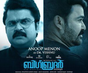 Big Brother's new poster dropped: Anoop Menon follows  after Mohanlal and Arbaaz Khan