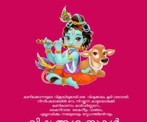 Happy Vishu 2020 in Malayalam: Wishes, Vishu Kani images, stickers, and Vishu Ashamsakal messages