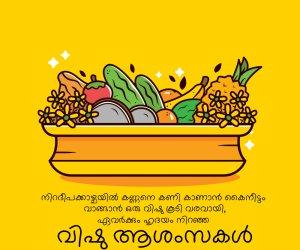 Happy Vishu 2021 status v
