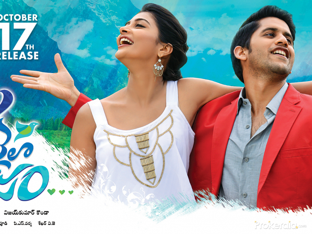 Oka Laila Kosam Full Movie In Hindi