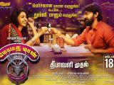 Meyaadha Maan Diwali Release Poster