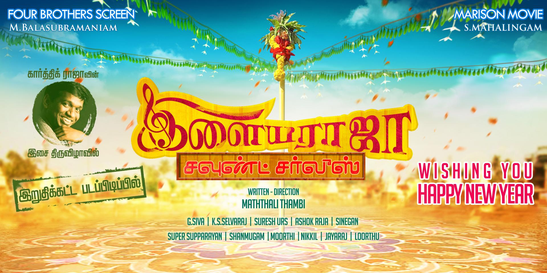 Ilayaraja Sound Service Movie First Look Poster Still