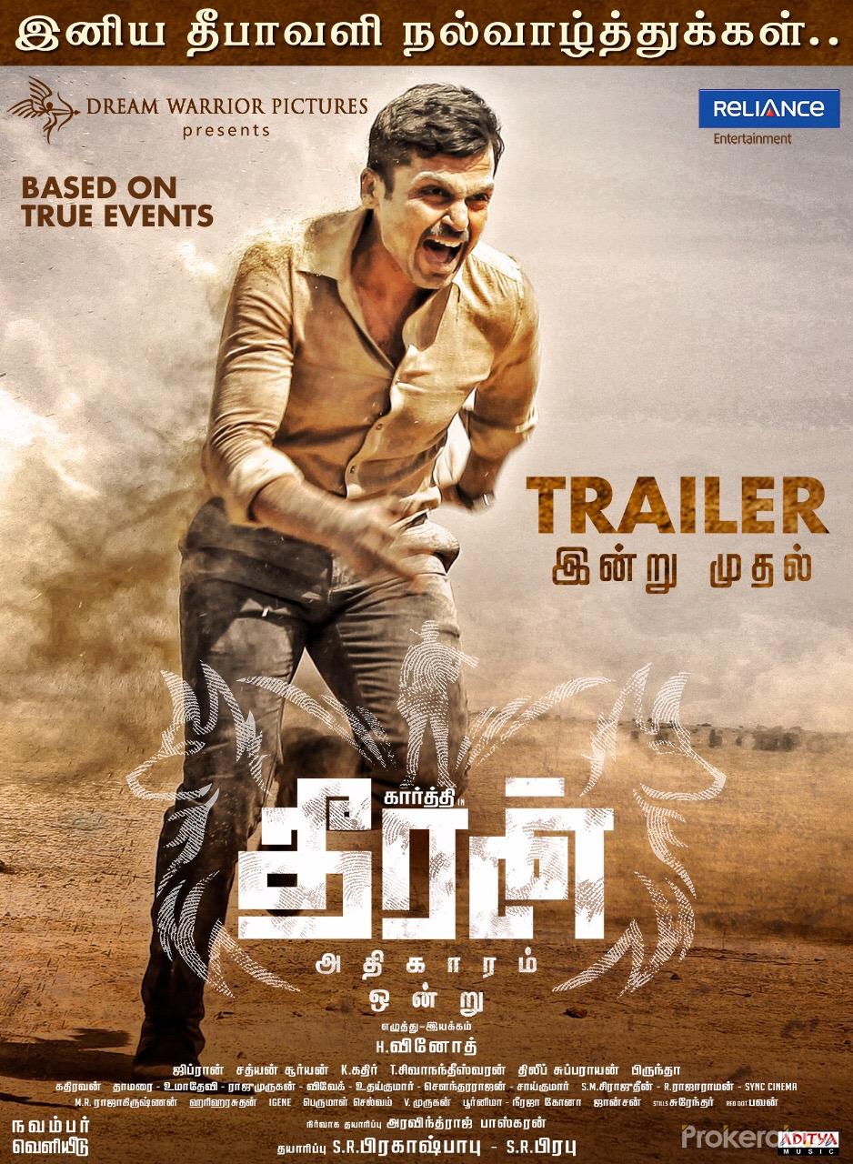 Most Inspiring Wallpaper Movie Tamil - kaakhee-movie-tamil-posters-77812  Image_104074.jpg