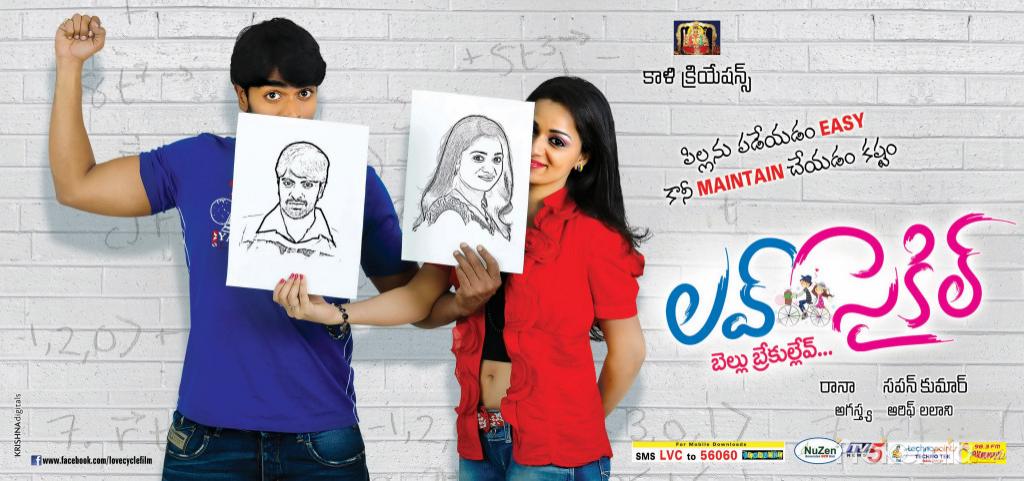 Love Cycle Telugu Movie Wwwtopsimagescom