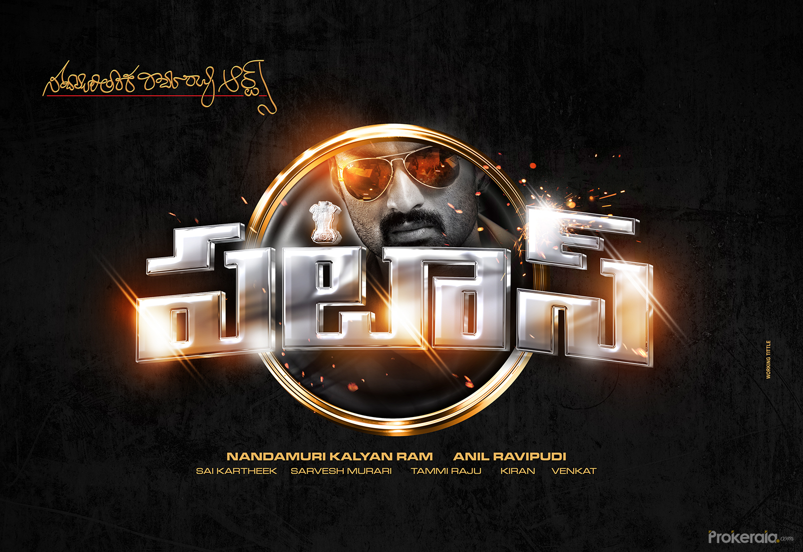 Good Wallpaper Logo Raju - patas-movie-logo-wallpaper-34440  Gallery_515443.jpg