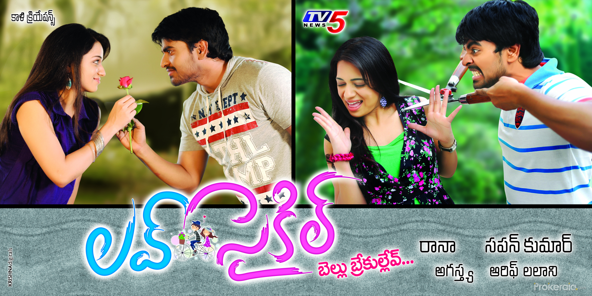Love Cycle Telugu Movie Posters And Wallpapers Still 18