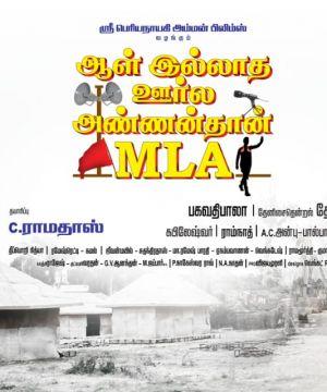Aal Illatha Oorla Annanthaan MLA poster