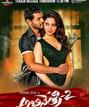 Abhinetri 2 poster