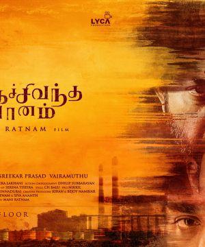 Tamil Movies | List of Tamil Movies 2018 | Tamil movies list