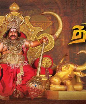 Dharmaprabhu poster