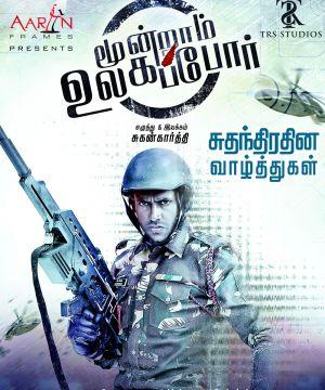 Moondraam Ullaga Por poster