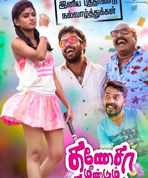 Tamil Movies   List of Tamil Movies starting with G   Tamil