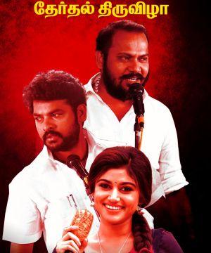 Kalavani 2 poster