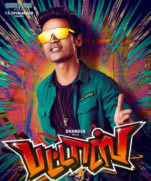 Tamil Movies List Of Tamil Movies 2020 Tamil Movies List All Tamil Movies