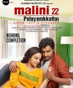 Malini 22 Palayamkottai poster