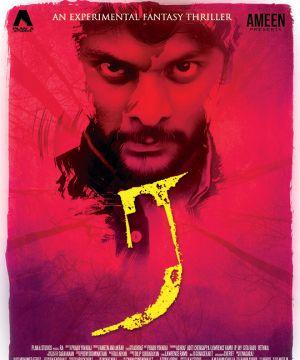 2017 malayalam thriller movies list