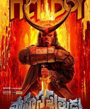 Hellboy (Tamil)