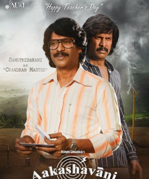 Aakashavaani poster