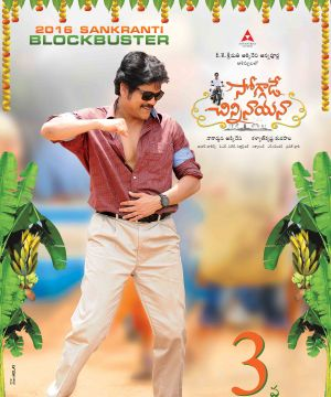 Soggade Chinni Nayana Movie Cast Review Wallpapers Trailer