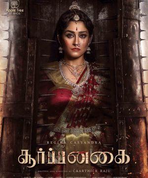 Soorpanagai poster